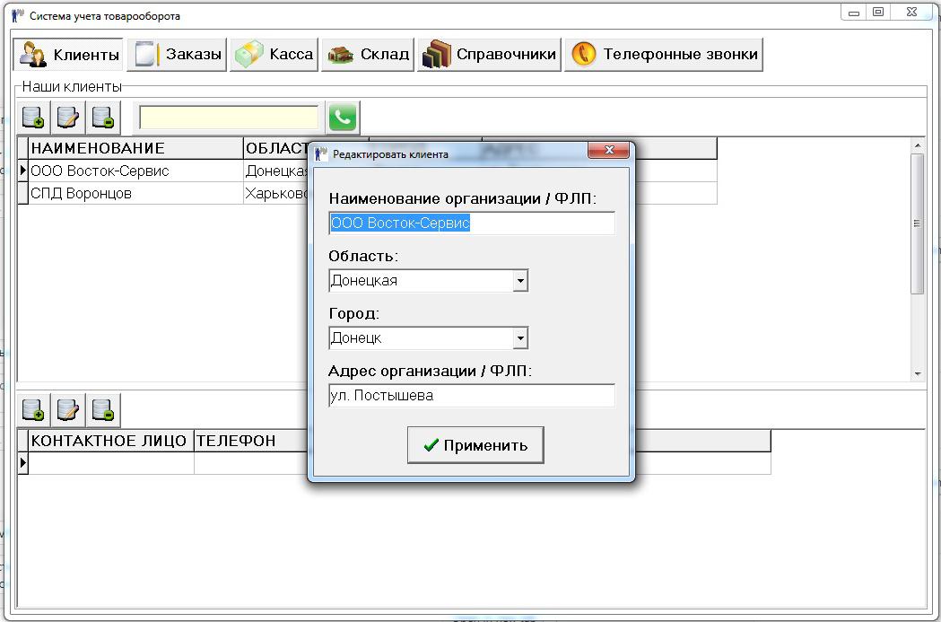 AProfile - система учета товарооборота ( язык программирования Delphi )