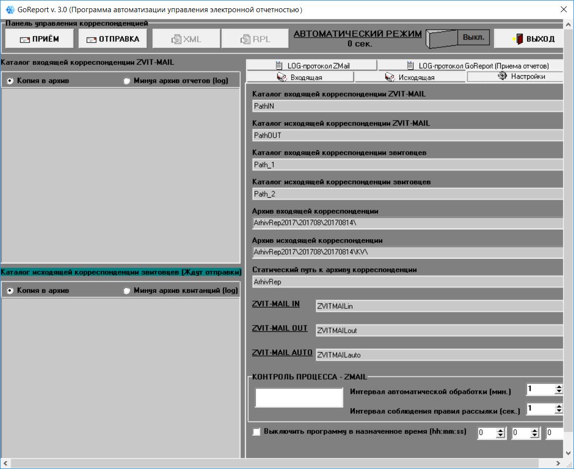GoReport v 3.0 ( язык программирования Delphi )