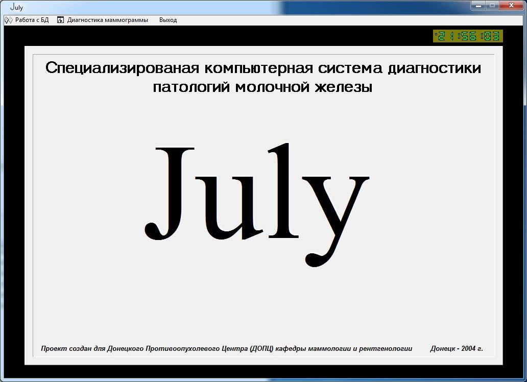July - СКС диагностики патологий молочной железы ( язык программирования Delphi )