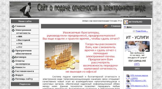 ELZVIT информационно - справочный сайт для налогоплательщиков ( язык программирования PHP)