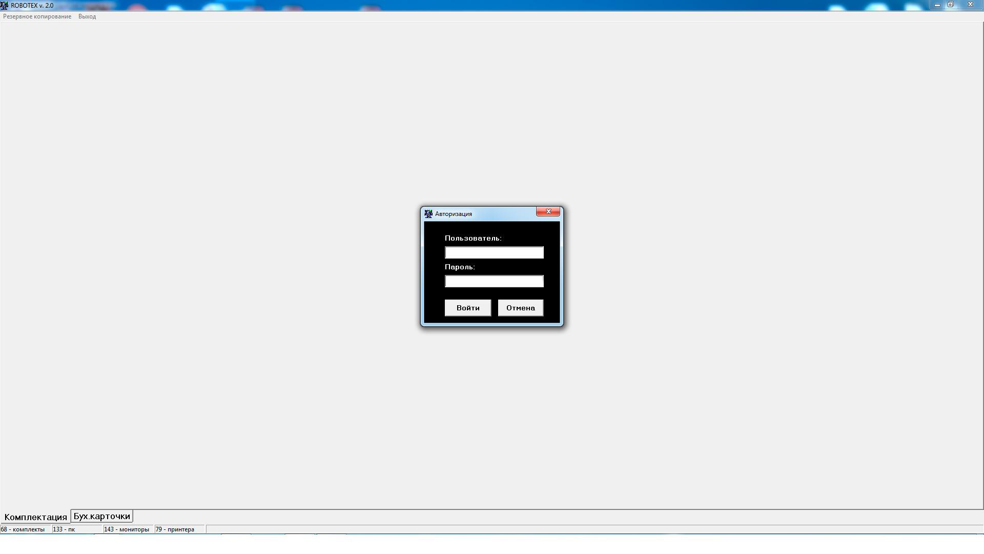 """Автоматизированная система """"Robotex 2.0"""" ( язык программирования Delphi )"""