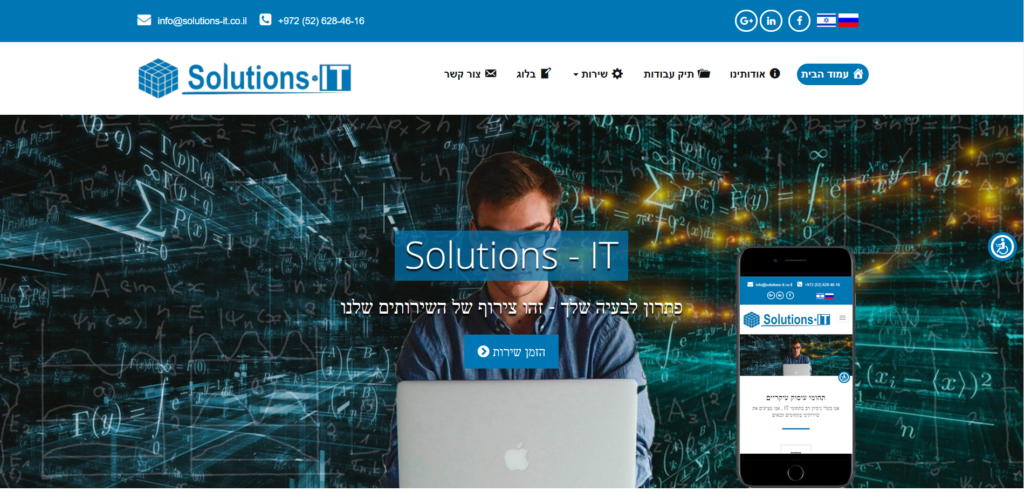 Solutions IT (CMS Wordpress - язык PHP)