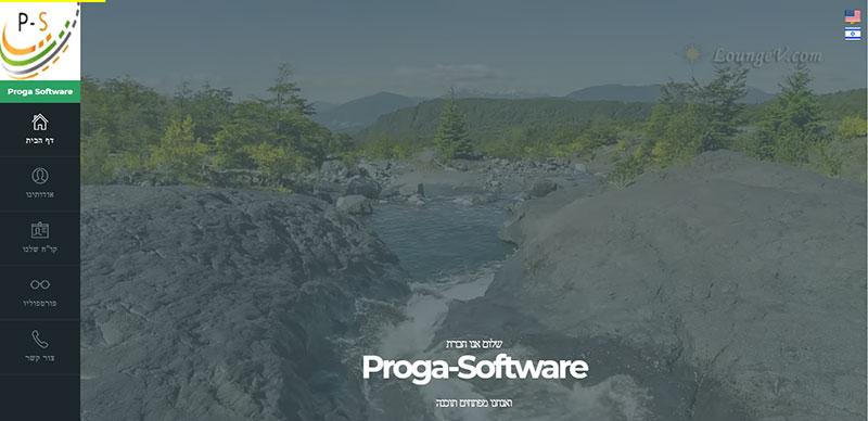 Proga Software / פרוגה